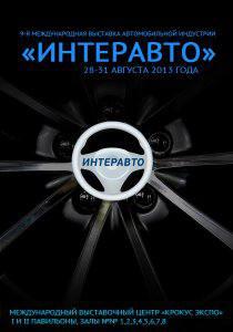 «Интеравто» - 2013