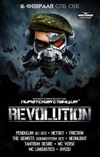 Пиратская Станция Revolution