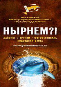 Московский Международный Фестиваль «Золотой Дельфин»