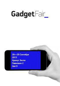 GadgetFair-2013