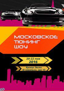 «Московское Тюнинг Шоу»