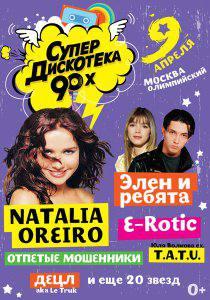 Супердискотека 90-х Радио Рекорд