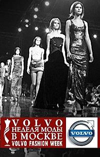 Volvo-Недели Моды в Москве -2011