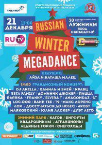 Russian Winter Megadance в Лужниках