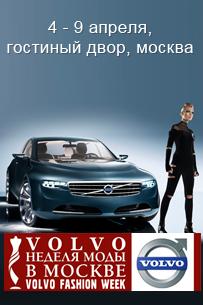 Volvo-Неделя моды в Москве - XXVII сезон показов