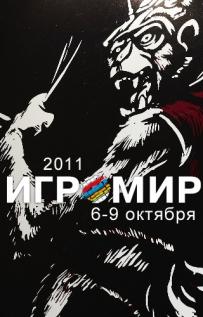 «ИгроМир» 2011