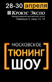 Московское Тюнинг Шоу 2012