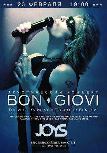 Акустический концерт BON GIOVI