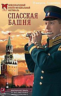 """Фестиваль """"Спасская башня - 2011"""""""
