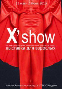 X'show- выставка для взрослых