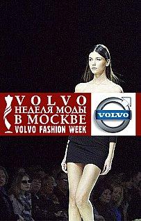 Volvo-Неделя моды в Москве - Октябрь 2012