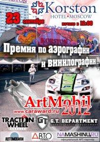 Выставка-премия АртМобиль-2012 (Аэрография и винилография)