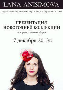 Показ новогодней коллекции шляпок Ланы Анисимовой