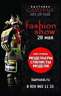 Самураи Fashion Show