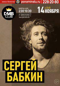 Сергей Бабкин. День рождения