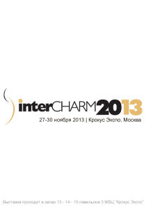 InterCHARM 2013
