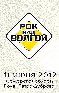 Фестиваль Рок над Волгой