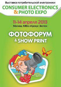 Consumer Electronics & Photo Expo 2013