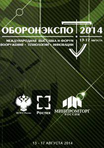 Оборонэкспо-2014