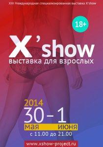 X'show - выставка для взрослых