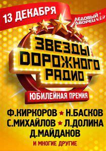 V Народная премия «Звезды Дорожного Радио»
