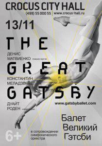 The Great Gatsby \ Великий Гетсби