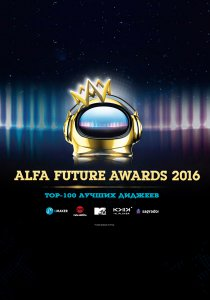Alfa Future Awards 2016