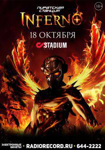 Pirate Station Inferno. Москва