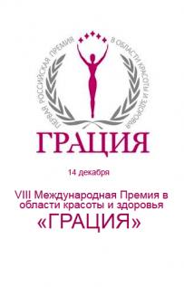 VIII Международная Премия в области красоты и здоровья «Грация»