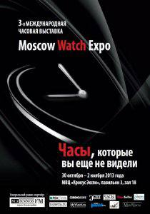 Moscow Watch Expo 2013