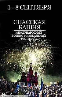 Спасская башня 2012