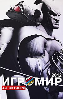 Выставка Игромир 2012