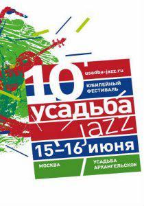 Фестиваль Усадьба Джаз 2013