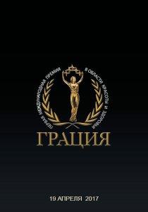 XII Международной Премия в области красоты и здоровья «Грация».