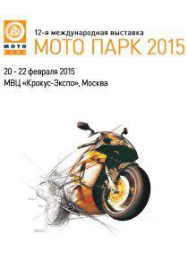 Mото Парк 2015