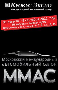Московский Автомобильный Салон 2012