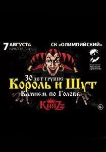 Концерт в честь 30-летия группы «Король и Шут»! Подробнее: