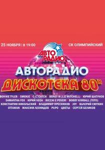 Авторадио «ДИСКОТЕКА 80-х»