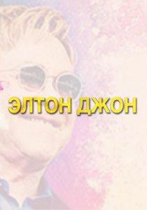 Элтон Джон  Elton John
