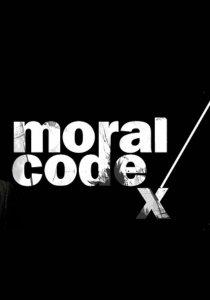 Моральный кодекс. The Best