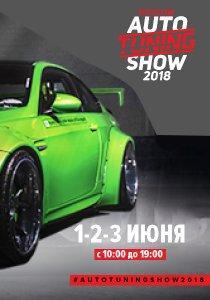 Авто Тюнинг Шоу 2018