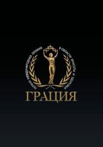 ХIII Международная Премия в области красоты и здоровья «Грация».
