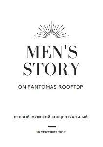 День MEN'STORY