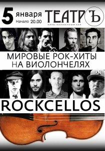 Мировые рок-хиты на виолончелях