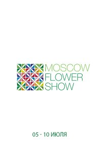 Moscow Flower Show 2016