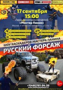 «Шоу каскадеров «Русский Форсаж»