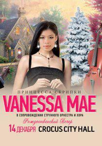 Vanessa Mae (Ванесса Мэй )