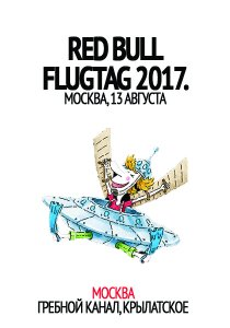 RED BULL FLUGTAG 2017