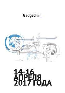 Международная выставка Gadget Fair