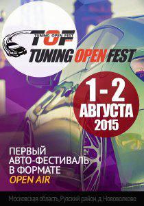 TUNING OPEN FEST 2015